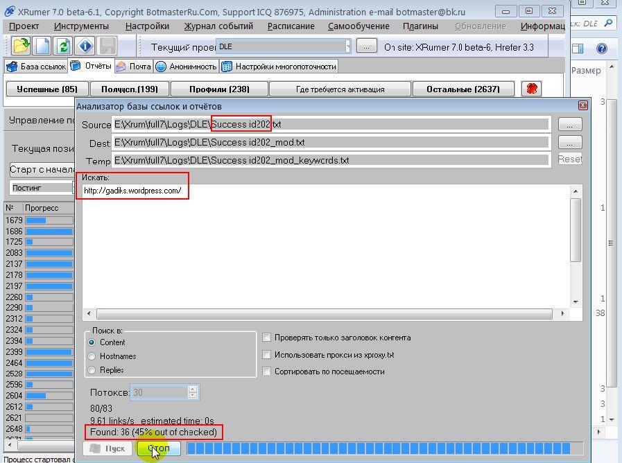 Статья про возможности программного комплекса xrumer 7 и hrefer 3.3 создание сайтов активный тур байкал